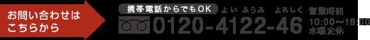 0120412246 携帯電話からでもOK 営業時間10:00~18:00 水曜定休