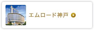 エムロード神戸