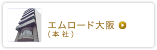 エムロード大阪
