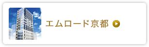 エムロード京都