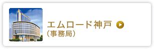 エムロード神戸(事務局)