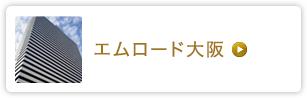 エムロード大阪※新オフィス19年1月7日営業開始