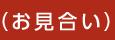 (お見合い)