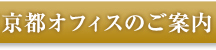 京都オフィスのご案内