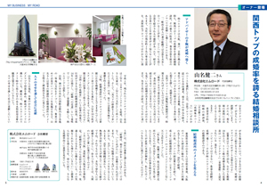 日本フルハップ発行 「まいんど」7月号 掲載