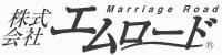 株式会社エムロード(結婚相談所エムロード)