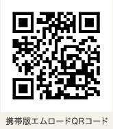 携帯版エムロードQRコード